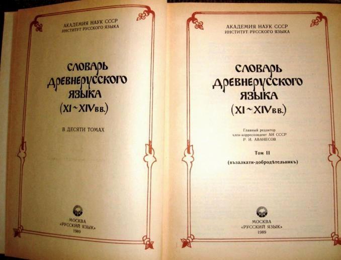 словарь древнерусского языка