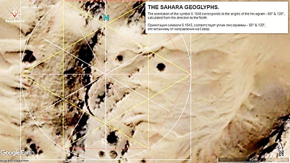 Геоглиф S 1543