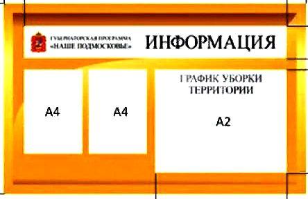Изготовление и продажа типовых антивандальных стендов Наше Подмосковье высокого качества