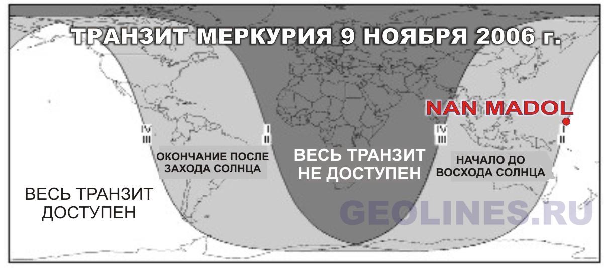 НАН МАДОЛ и ТРАНЗИТ ВЕНЕРЫ В 2012 ГОДУ
