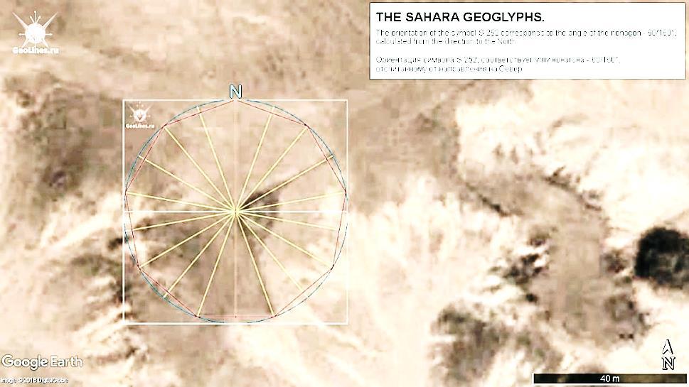 геоглиф Сахары Геоглиф S 252