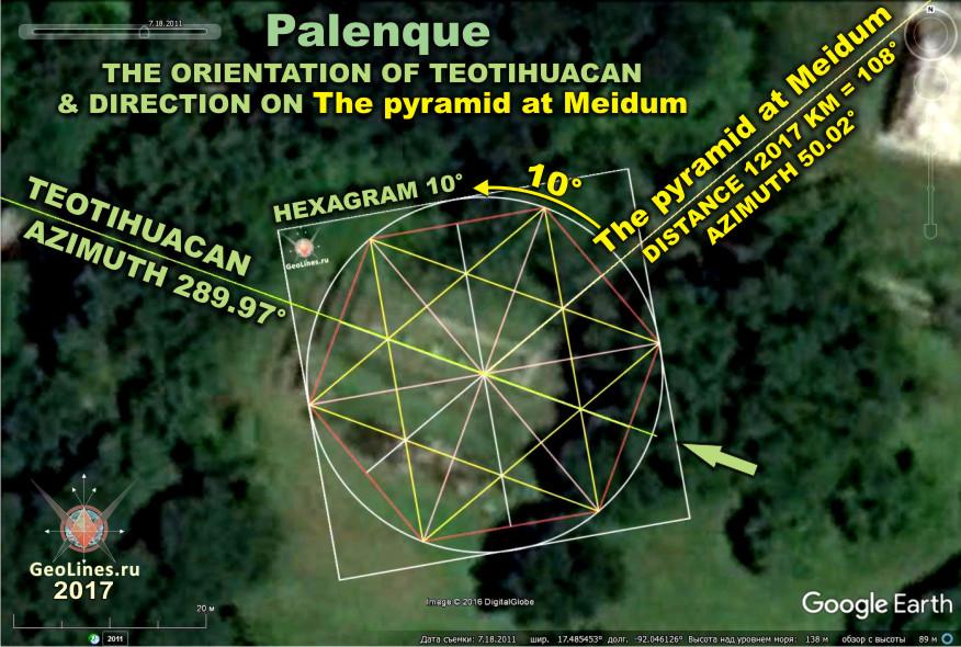 расстояние от Паленке до пирамиды
