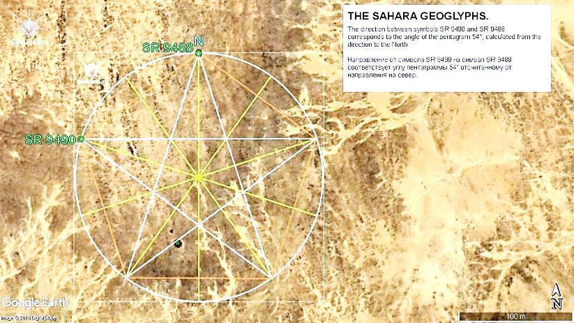 Направление SR 9490 – SR 9488. Азимут 54°