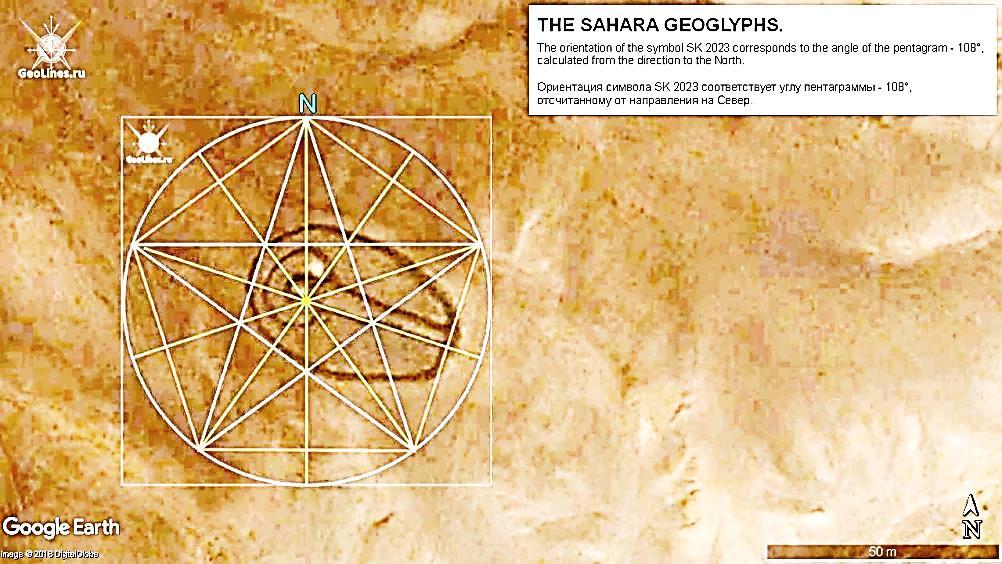 геоглифы Сахары Геоглиф SK 2023. Ориентация 108°