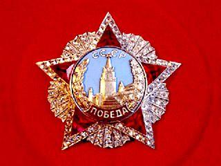 Орден Победы СССР