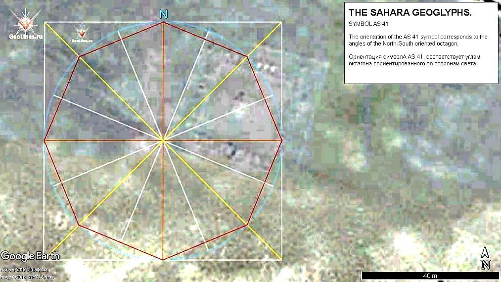 геоглиф Сахары объект AS 41