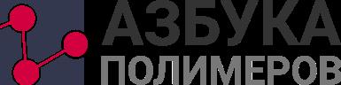 Азбука полимеров