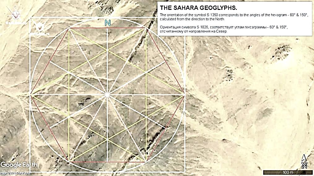 Геоглиф S 1350