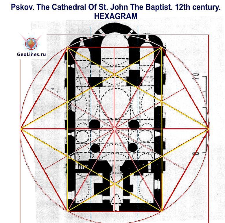 Псков Собор Рождества Иоанна Предтечи гексаграмма