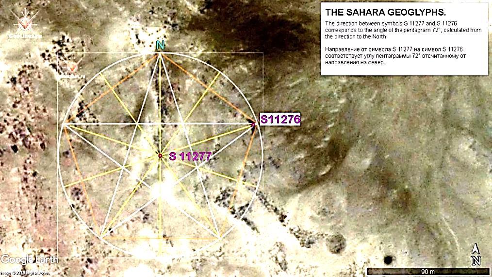 геоглиф Сахары 11277