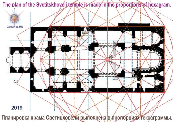 храм Светицховели спроектирован в пропорциях гексаграммы