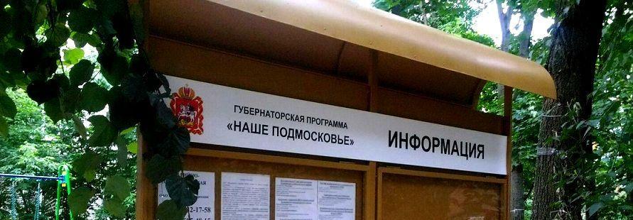 Стенды по губернаторской программе Наше Подмосковье купить недорого с доставкой