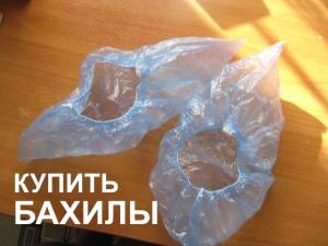 medicrashodka.ru/baxily/