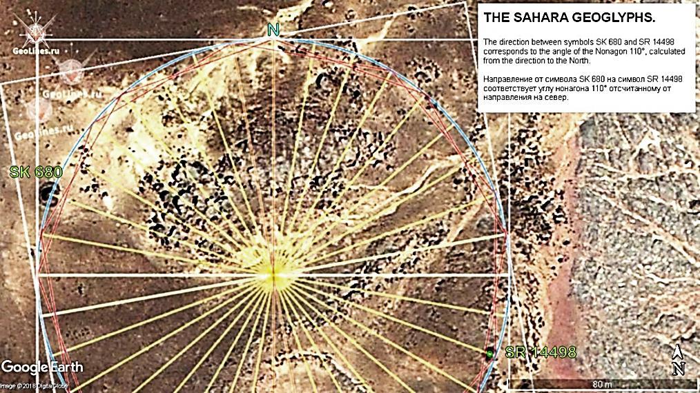 геоглиф Сахары 680