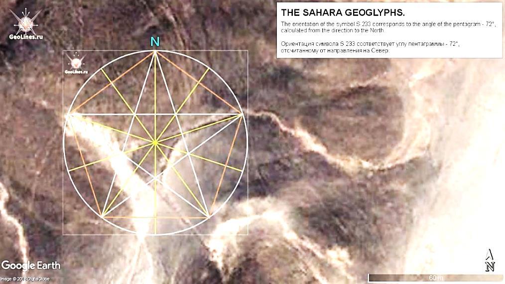Геоглиф S 223