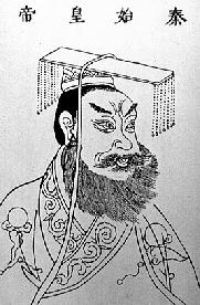 Цинь Ши Хуань